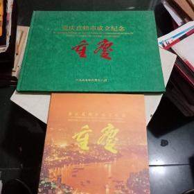 重庆直辖市成立纪念2本合售