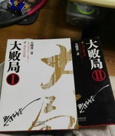 大败局十周年套装纪念版 1,2卷合售