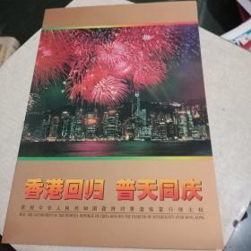 香港回归普天同庆邮票 金箔小型张 50元邮票