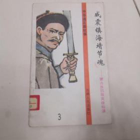 威震镇海靖节魂  蒙古族抗敌英雄裕谦