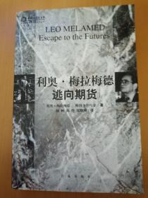 利奥.梅拉梅德逃向期货【前几页书口处有水渍的痕迹】