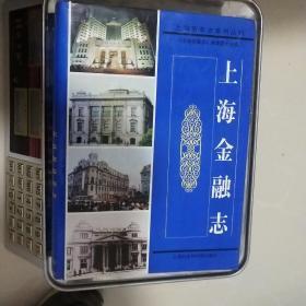 上海金融志