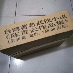 包邮经典武侠小说书籍 陈青云作品集 陈青云全套40册