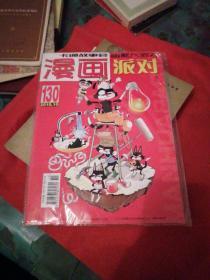 漫画派对 2010  10