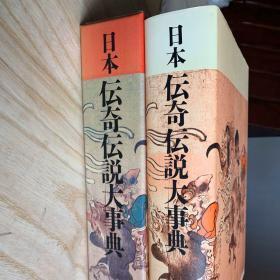 日本传奇传说大事典 乾克已 大开本 厚册 精装书函 妖怪百科 多图 绝版