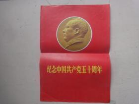 8开宣传画:纪念中国共产党五十周年