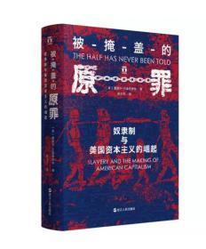 好望角丛书:被掩盖的原罪:奴隶制与美国资本主义的崛起