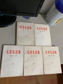 毛泽东选集(全五卷)品相很好,内容干净