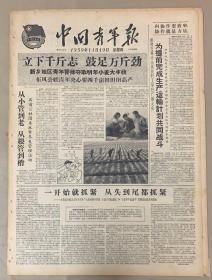 中国青年报 1959年11月19日 1-立下千斤志 鼓足万千劲 20元