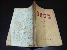 初等数论1 (陈景润)科学出版社 1978年一版一印