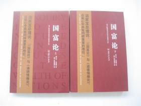 国富论   资产阶级政治经济学的奠基之作(上下)全2册    1版1印