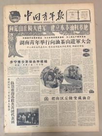 中国青年报 1959年11月23日 1-湖南青年举行向油茶山进军大会 2-北京青年热烈欢迎苏联共青团代表团25元