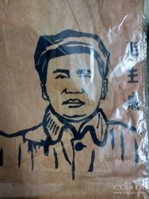 民国解放区宣传画一张(有毛主席朱总司令画像)