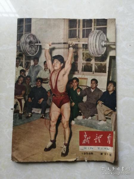 新体育1958年第21