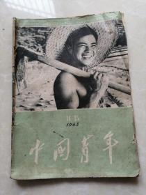 中国青年1962年第14-15