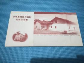 中华苏维埃共和国纸币(印刷品)