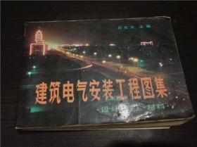 建筑电气安装工程图集 吕光大主编 水利电力出版社 1987年一版