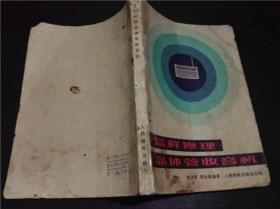 怎样修理晶体管收音机  陈达斌 顾灿槐 编著 人民邮电出版社 1974年一版