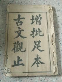 古文观止(卷1.2一册)32开民国石印线装本