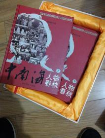 中南海人物春秋(上、下册)精装带礼盒