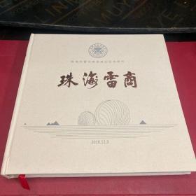 《雷州商会》——珠海市雷州商会成立纪念特刊