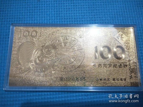 金鸡报喜(生肖贺岁纪念钞)