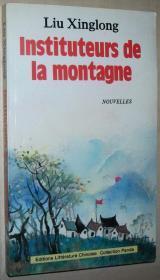 ◆法语小说集 Instituteurs de la montagne : nouvelles 刘醒龙