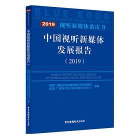中国视听新媒体发展报告.2019