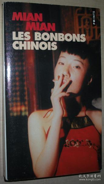 ◆法语小说 Les Bonbons chinois 糖 Poche Mian Mian 棉棉