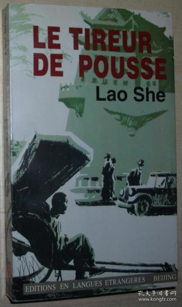 ◆法语版小说 LE TIREUR DE POUSSE Poche  de She Lao 老舍 骆驼祥子