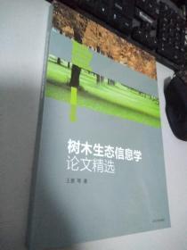 树木生态信息学论文精选