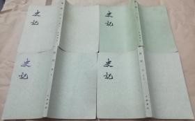 史记 全10册 1964年印刷 一版四印 SJ02