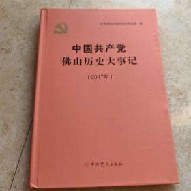 《中国共产党佛山历史大事记 》(2017)16开精装