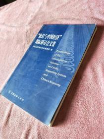 """""""征信与中国经济""""国际研讨会文集"""