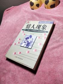 情人现象:中国36对情人之间情爱生活的真实报告