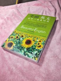 送你一朵爱的花-美丽英文