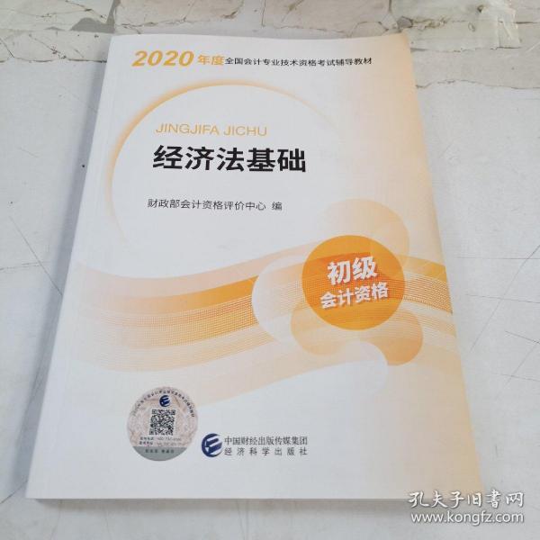 初级会计职称考试教材2020 2020年初级会计专业技术资格考试 经济法基础