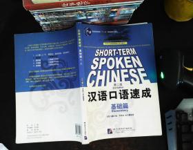 汉语口语速成:基础篇 (第2版)
