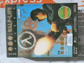 游戏光盘:智斗怪兽 半条命 续篇:军团要塞