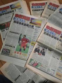 体坛周报2000年12月份745期至751期共七期报纸