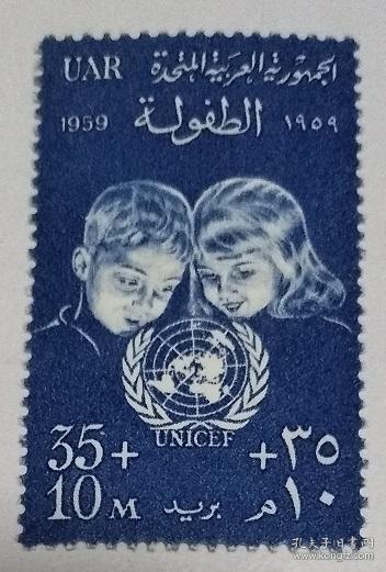 埃及 1959 联合国儿童基金会 1枚 全新