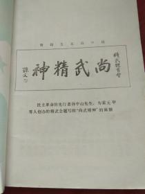 【津门大侠霍元甲】.冯育楠:编著。