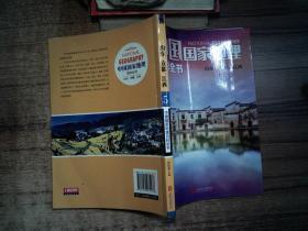 中国国家地理百科全书   5