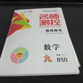 名师测控教师用书-数学九年级上 BSD 有光盘