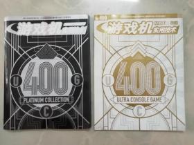游戏机实用技术 400期+400典藏 (2本含2张光盘 )