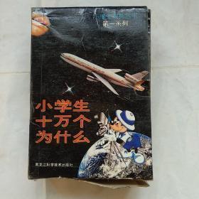 小博士系列丛书第一系列--小学生十万个为什么(1-7册全)(有函套)