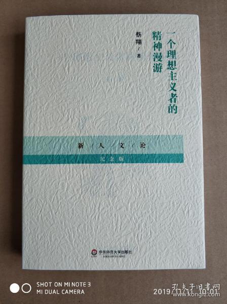 一个理想主义者的漫游(蔡翔签名本)