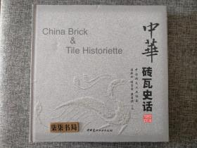 中华砖瓦史话
