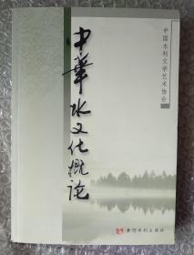 中华水文化概论
