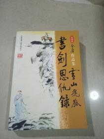 新修版金庸作品集--書劍恩仇錄·雪山飛狐